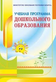 Картинки по запросу картинка обложка программы дошкольного образования рб