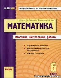 Итоговые контрольные работы Математика класс А Г Мерзляк  Пособие содержит 30 равноценных вариантов Методические рекомендации по проведению Критерии оценивания Пособие содержит 30 равноценных вариантов