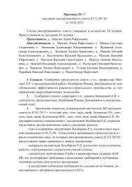 Предзащита Протокол заседания при приеме диссертации к защите