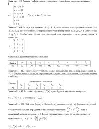 Скачать методички примеры решений контрольные шпаргалки  Контрольная работа методы и модели БГТУ