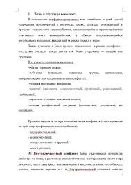 Контрольная Типология конфликтов типы и структура Контрольные  Типология конфликтов типы и структура 22 10 13