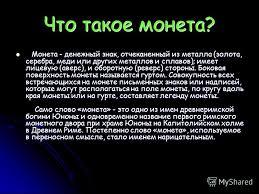 Реферат На Тему Монеты На Руси Скачать Реферат На Тему Монеты На Руси