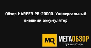 Обзор <b>HARPER PB</b>-<b>20000</b>. Универсальный <b>внешний аккумулятор</b>