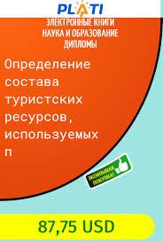 Определение состава туристских ресурсов используемых п  Определение состава туристских ресурсов используемых п Электронные книги Наука и образование Дипломы