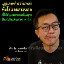 อ.ปวิน' จวก 'โคตรกระจอก'!... - การเมืองไทย ในกะลา