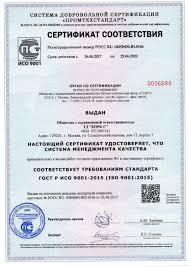 Купить сертификат iso сертификация по стандартам iso Использование единых стандартов поможет предприятию не только усилить контрольные функции над качеством продукта но и постоянно динамично наращивать