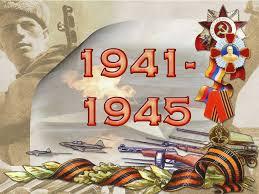 Классный час по теме Великая Отечественная война  Назад