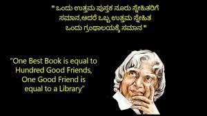 Apj Abdul Kalam Quotes In Kannada English ಎಪಜಅಬದಲ ಕಲ ನಡಗಳ