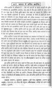 essay for school students on the ldquo green revolution rdquo in hindi