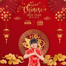 Happy Chinese New Year สุขสันต์วันตรุษจีน... - Globish Kids โกลบิชคิดส์  ภาษาอังกฤษสำหรับเด็ก