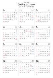 2017年平成29年シンプルなpdfカレンダー 無料フリーイラスト素材集