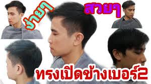 ทรงเปดขางเบอร2 ตดผมชาย ตดรองทรง Thai Barber