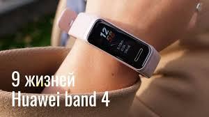 Фитнес-<b>браслет Huawei band</b> 4 - тренировки в радость - YouTube