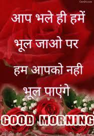 new good morning hindi images es