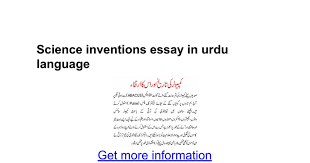 science inventions essay in urdu language google docs