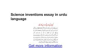 science inventions essay in urdu language google docs
