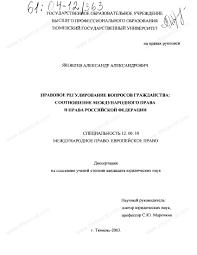 Диссертация на тему Правовое регулирование вопросов гражданства  Диссертация и автореферат на тему Правовое регулирование вопросов гражданства Соотношение международного права и права