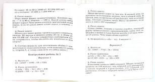 из для Контрольные работы по математике класс Марина  Иллюстрация 1 из 4 для Контрольные работы по математике 5 класс Марина Остапенко Лабиринт книги Источник Лабиринт