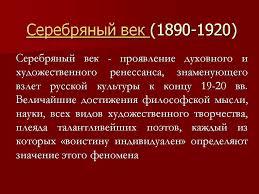 Реферат Серебряный Век Русской Культуры blogcove Реферат Серебряный Век Русской Культуры