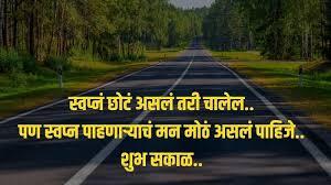 good morning message in marathi श भ