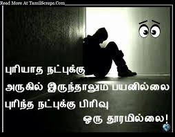very sad lonely boy images with friendship breakup es in tamil