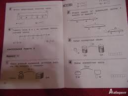 из для Контрольные работы по математике класс ФГОС  Первая иллюстрация к книге Контрольные работы по математике 1 класс ФГОС Генриетта Микулина