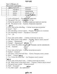 ГДЗ контрольное аудирование тест английский язык класс  ГДЗ по английскому языку 3 класс Н И Быкова контрольные задания и аудирование spotlight