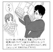 高台家の人々原作者森本梢子のイチオシ妄想シーン描き下ろし