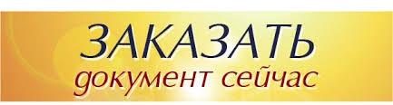msk diploma com Диплом сварщика без предоплаты с доставкой по России Заказать диплом сварщика с доставкой