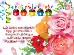 Tamil Pirantha Naal Valthu Kavithai For Happy Birthday Wishes With