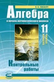 Алгебра и начала математического анализа класс Контрольные  Алгебра и начала математического анализа 11 класс Контрольные работы базовый уровень