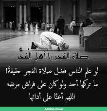 فضل صلاة الفجر | دعاة الإسلام Amino