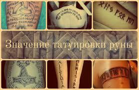 славянские руны татуировки и их значение фото