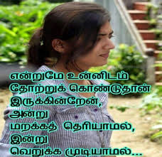 Love Status Images Photo Pics Wallpaper For Whatsapp Dp In Tamil