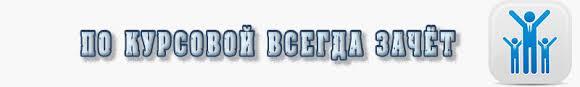 Заказать курсовую по финансамв Новосибирске  Курсовые работы выполненные на отлично