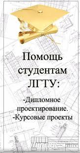 ЛГТУ ПГС ИСФ Курсовые ДИПЛОМы Липецк ВКонтакте