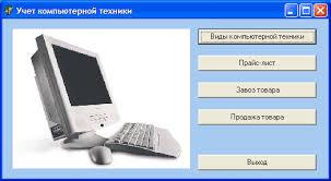 База данных Учет компьютерной техники Курсовая работа на  База данных quot Учет компьютерной техники quot