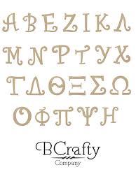 wooden greek letters curlz