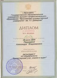 Дипломы и сертификаты Бухгалтерские услуги в Ярославле diplom econom 2009
