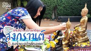 สงกรานต์ไทย สรงน้ำพระ เล่นน้ำสรงกรานต์แบบ ต่าย อรทัย 💦🌺 - YouTube