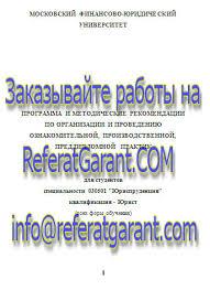 Отчет по производственной практике студента юриста МФЮА Производственная практика юриста МФЮА