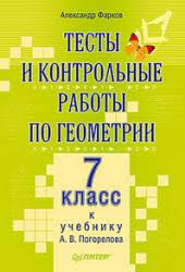 Геометрия net Тесты и контрольные работы по геометрии 7 класс к учебнику Погорелова А В Фарков А
