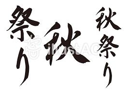 筆文字秋祭りイラスト No 1123000無料イラストならイラストac