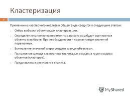 Презентация на тему ИНФОРМАЦИОННОЙ СИСТЕМЫ КЛАССИФИКАЦИИ  3 Кластеризация