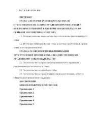 Разбой как вид преступления против собственности диплом по  Преступления против семьи диплом 2010 по теории государства и права скачать бесплатно несовершеннолетн УК несовершеннолетний субъект