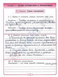 ГДЗ Тетрадь по литературному чтению класс Бунеев 3стр