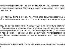 по русскому языку класс по разумовской в зимнем лесу Диктанты по русскому языку 5 класс по разумовской в зимнем лесу