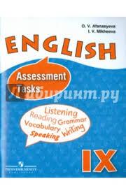 Книга Английский язык Контрольные задания класс  Английский язык Контрольные задания 9 класс