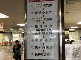 阪神 運転 免許 更新 センター