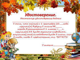 Прощание с Азбукой Блог Оксаны Бычкуновой  диплом диплом1 сертификат азбука удостоверение